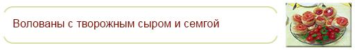 12.волованы-с-сыром-и-семгой