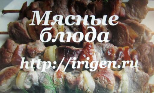 кулинарная мозаика 3 - Мясные блюда, видео