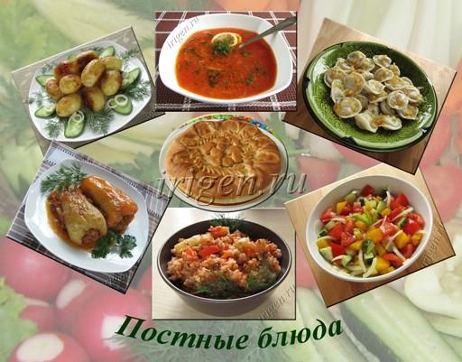 постные блюда фото