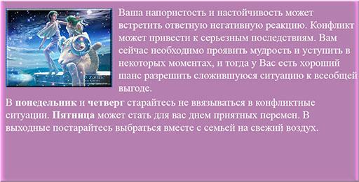 гороскоп-овен