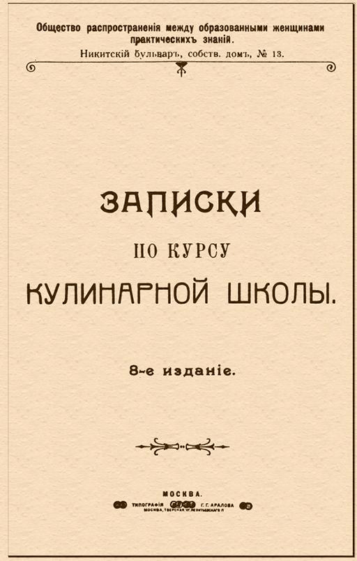 кулинарная книга 1907-01