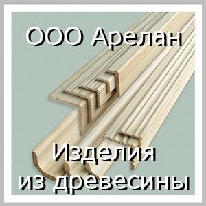 ООО Арелан - изделия из древесины