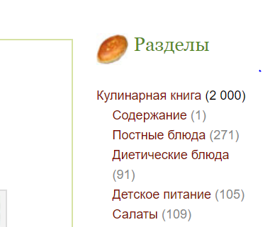 2000 рецептов на сайте