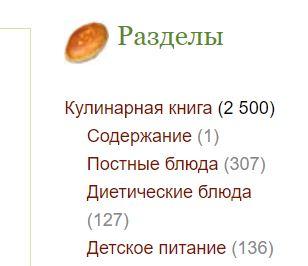2500 рецептов